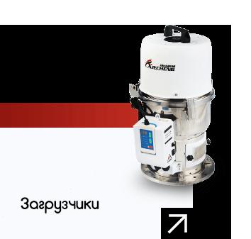 автоматический загрузчик гранул для термопластавтомата ТПА и экструдера