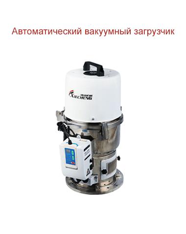 автоматический вакуумный загручик для пластиковых гранул