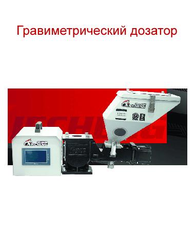 гравиметрический дозатор пластик