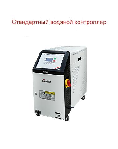 стандартный водяной контроллер для пресс форм