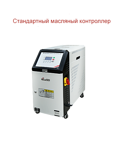 стандартный масляный контроллер для пресс форм