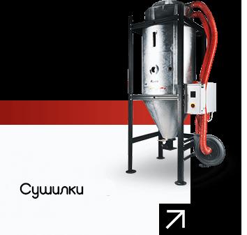 бункер сушилки для полимерного сырья