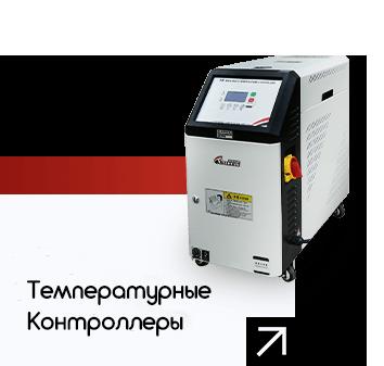 температурный контроллер для пресс формы