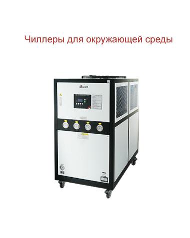 чиллеры для окружающей среды для термопластавтомата (ТПА)