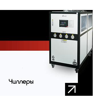 чиллеры для термопластавтомата (ТПА)