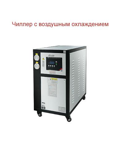 чиллер с воздушным охлаждением для термопластавтомата (ТПА)