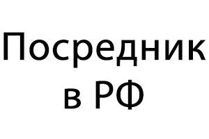 Посредник пресс форм для литья под давлением в России