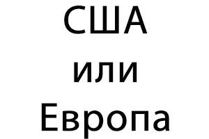 Пресс форма из США или Европы