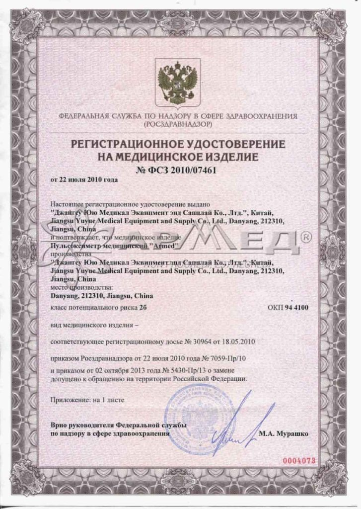 Регистрационное удостоверение Армед YX-301